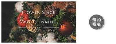好樣思維聖誕松果樹課程