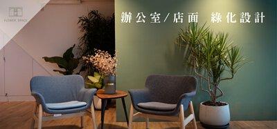 辦公室綠化設計