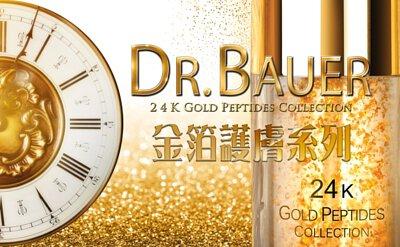 Dr Bauer 24K 金箔護膚系列