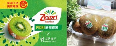 Zespri紐西蘭綠奇異果鮮甜綠果