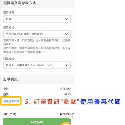阿秒市集 訂單資訊 點擊 優惠代碼輸入