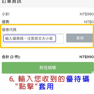 阿秒市集 訂單資訊輸入優惠代碼點擊套用