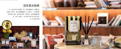 阿秒市集 Farcent香水擴香、香氛