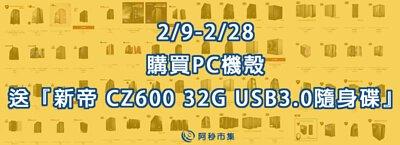 阿秒市集 2/9-2/28買機殼送新帝CZ600 32G隨身碟