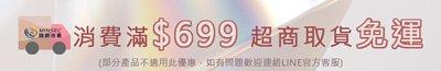 """阿秒市集 滿$699 超商取貨""""免運"""""""