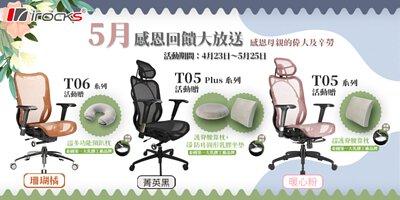 阿秒市集 iRocks 艾芮克 人體工學網椅 5月感恩回饋