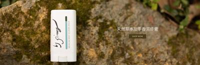 香港有機護膚品牌By Ginny-天然草本左手香濕疹膏
