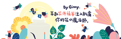 By Ginny 有機花水護膚品牌