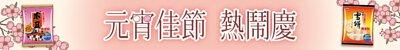 旺旺,旺旺旗艦店,旺旺官方旗艦店,旺旺仙貝,中元,普渡,拜拜,拜拜零食,雙11,雙12, 光棍節,新年,新年送禮,萬聖節,聖誕節,年節禮盒,米果