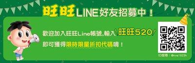 旺旺line好友招募中,輸入旺旺520即可獲得限時限量折扣代碼。