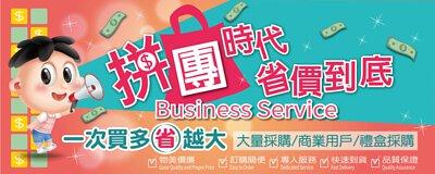 旺旺官方旗艦店商業採購、大量團購、禮盒採購、年節禮盒採購。
