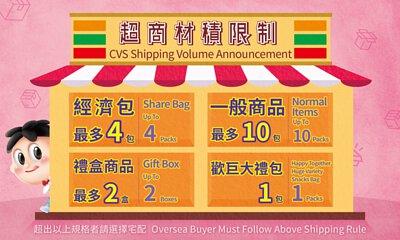 旺旺官方旗艦店超商取貨材積限制。
