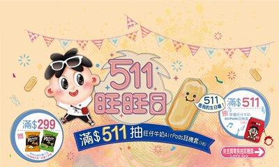 511旺旺日,滿511元就抽旺仔牛奶airpod耳機套,滿299元贈浪味仙餅乾1包。