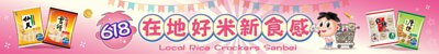 旺旺100%台灣米製程,多款精選必買仙貝米果餅乾。