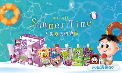 人與夏天的連結,凍痴,旺仔牛奶,吸C凍,果凍,冰棒,果粒多