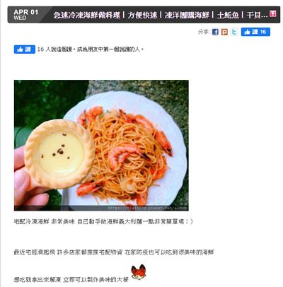 晟品-凍洋-煮婦廚房-推薦_海鮮宅配
