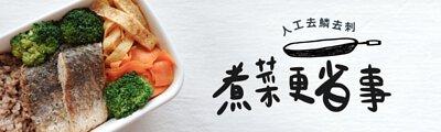 人工-去鱗-去刺-煮菜更省事-晟品-凍洋-鱸魚