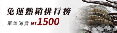晟品-凍洋-免運-熱銷-排行榜-單筆消費1500