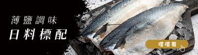 晟品-凍洋-Oceanice-薄鹽調味-日料標配-鯖魚-菲力