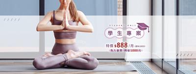 佳儷-學生888專案