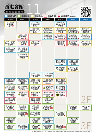 西屯-11月課表