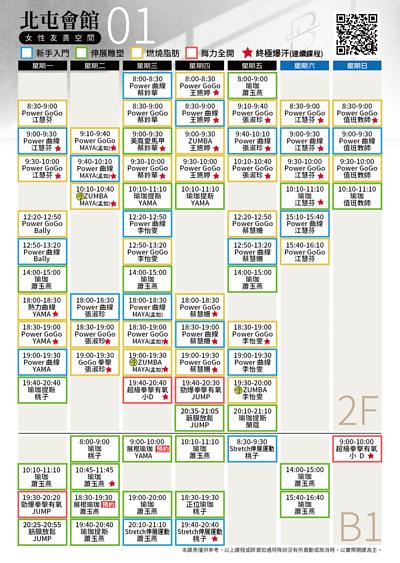 北屯-01月課表