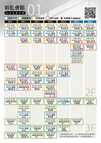 彰化-01月課表