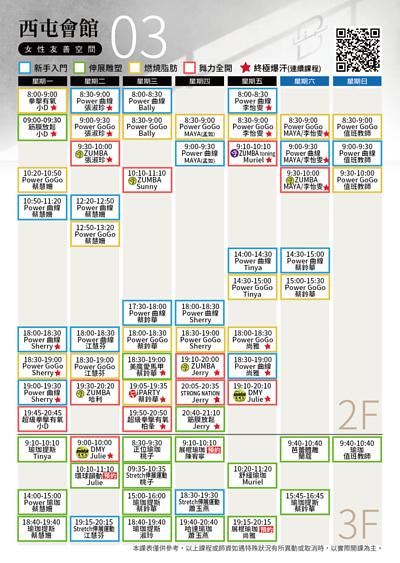 西屯-03月課表