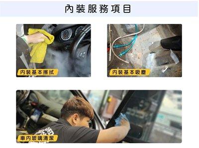 汽車美容鍍膜-內裝服務項目
