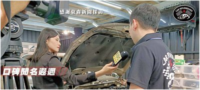 汽車醫美接受媒體採訪