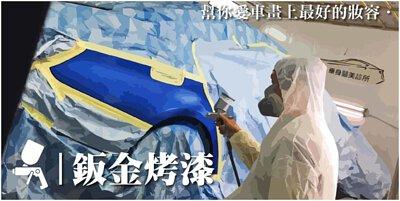 鈑金烤漆-為你愛車畫上最好的妝容