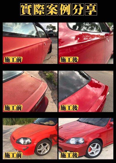 汽車烤漆施工前後對比照