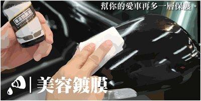 汽車美容鍍膜-幫你的愛車再多一層保護