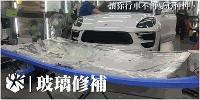 汽車玻璃修補-讓你行車不再憂心忡忡