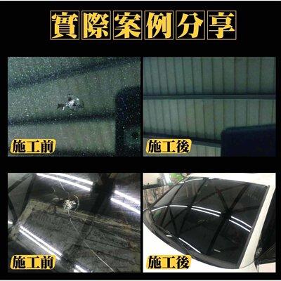 汽車玻璃修補施工前後對比照