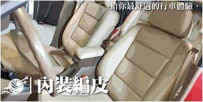 汽車內裝修復-給你最舒適的行車體驗
