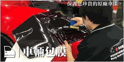 汽車包膜-保護您珍貴的原廠車漆