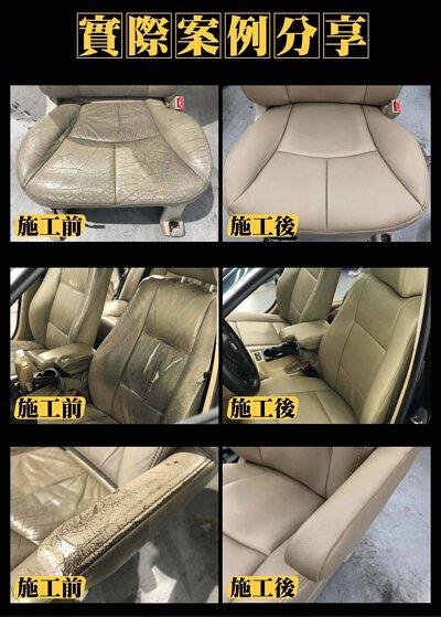 汽車內裝修復施工前後對比照