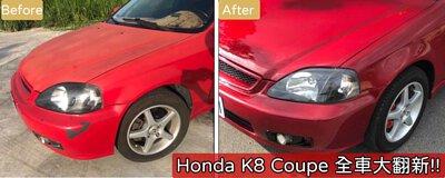 HONDAK8全車翻新