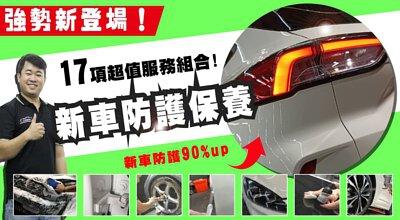 新車防護保養