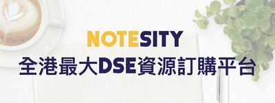 NoteSity - 全港最大DSE資源訂購平台