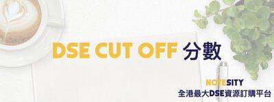 DSE Cut Off 分數 - NoteSity