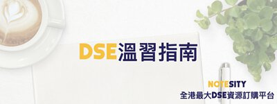 DSE溫習指南-NoteSity