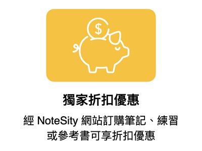 NoteSity獨家折扣優惠