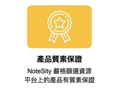 NoteSity產品質素保證
