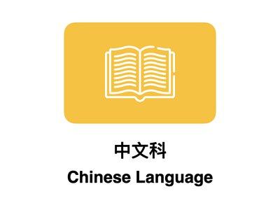 中文科 Chinese Language