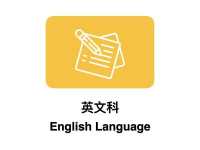 英文科 English Language