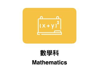 數學科 Mathematics