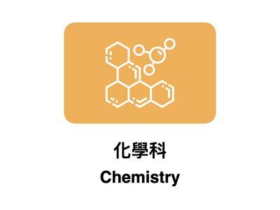 化學科 Chemistry