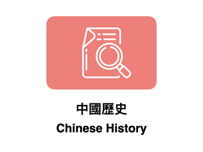 中國歷史 Chinese History